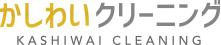 カしれい クいリーニング KASHIWAI CLEANING