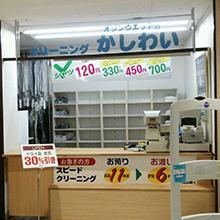 ダイエー市川店