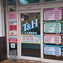 クリーニングT&H店